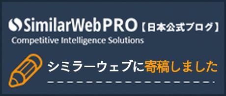 SimilarWebPRO