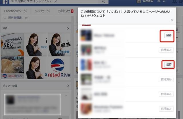 Facebookページへ「招待」する