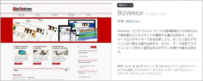 BizVektor