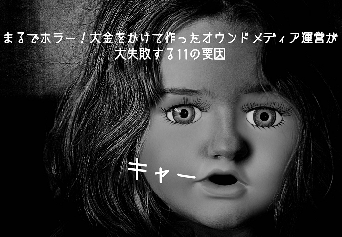 こわい人形