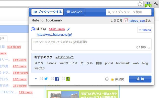 はてなブックマーク GoogleChrome拡張