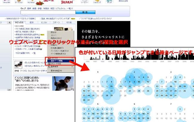 ウェブタイムマシン(右クリックから過去のページを閲覧)