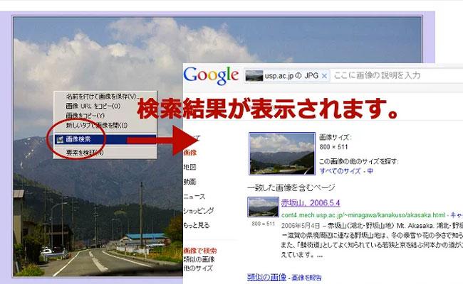 右クリックから画像で画像検索