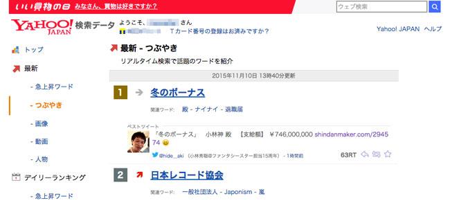 最新つぶやき-–-Yahoo!検索データ