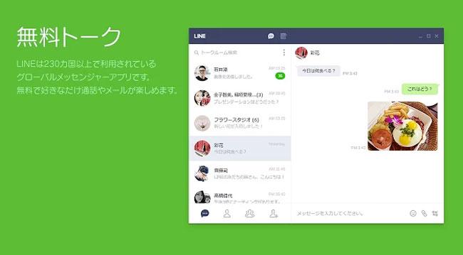 LINE-Chromeアプリ