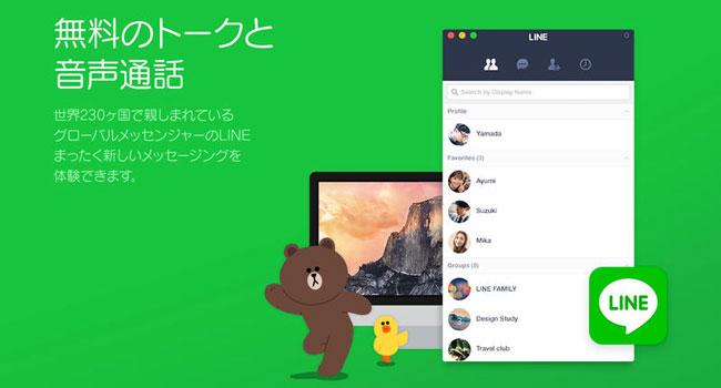 LINE-Macアプリ