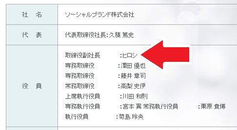 取締役副社長:ヒロシ