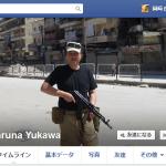 Haruna-Yukawa