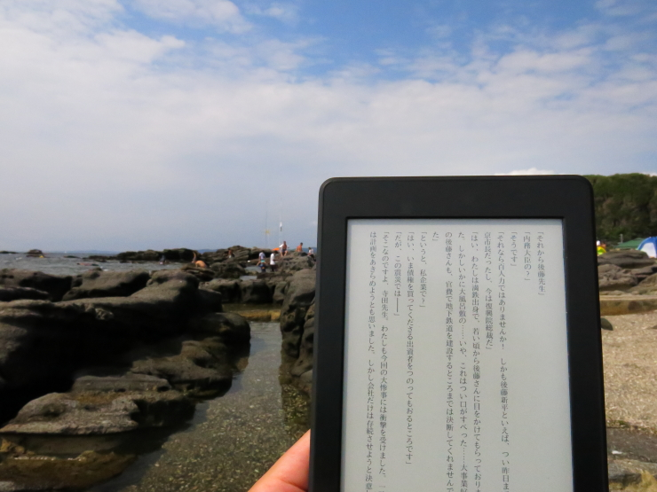 kindle-paperwhite-by-sea