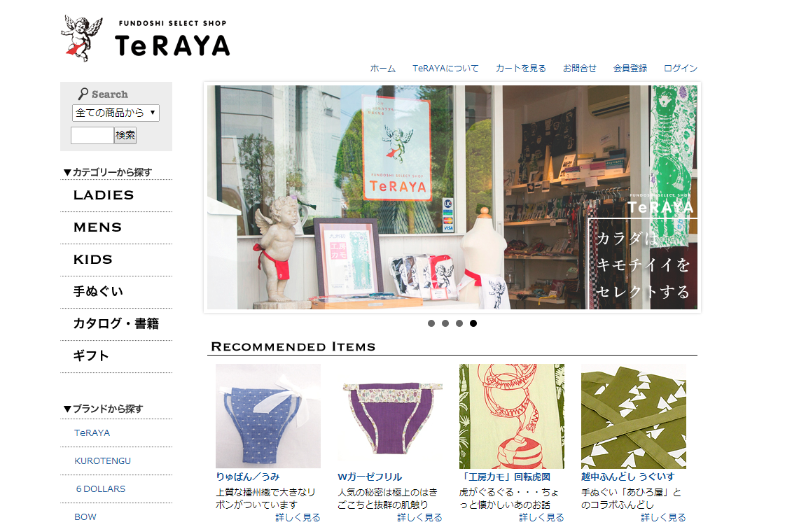teraya-fundoshi-select-shop