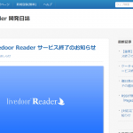 livedoor-reader
