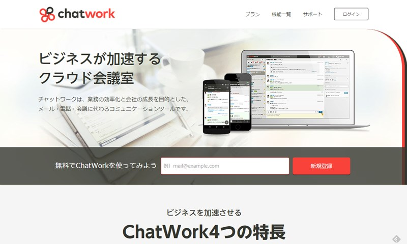 ビジネス用チャットツール Chatwork