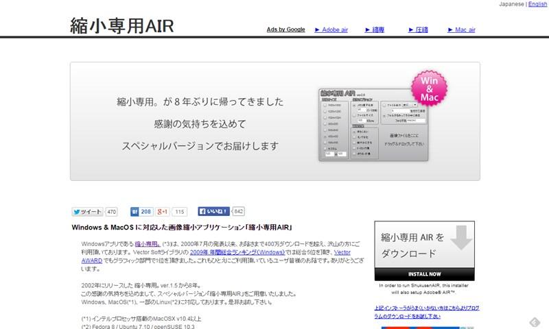 一括画像リサイズソフト 縮小専用AIR
