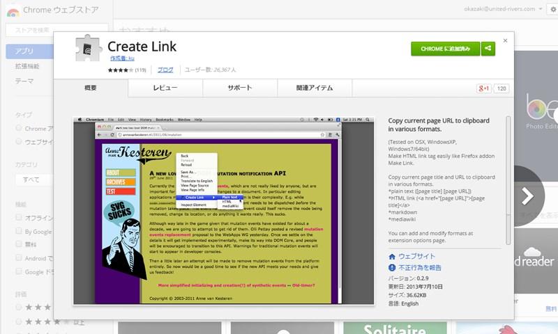 titleとURLを1ボタンで取得するChrome拡張 Create Link