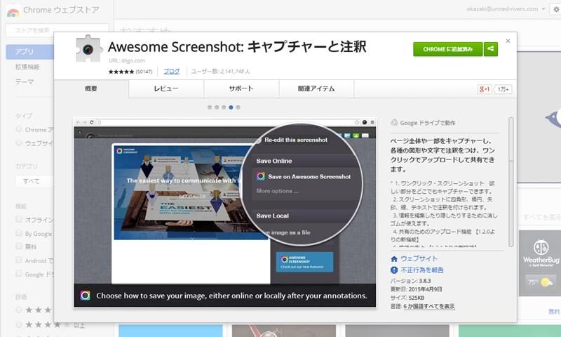 スクリーンショットの定番Chrome拡張 Awesome Screenshot