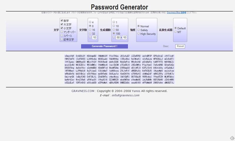 強固なパスワードを自動生成 Automated Password Generator